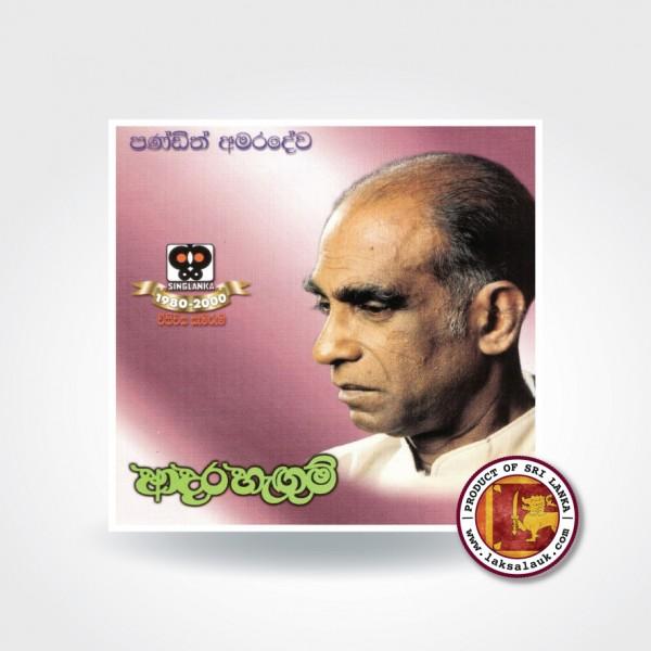 MUSIC SINHALA AUDIO CD ADARA HANGUM BY PANDITH AMARADEVA